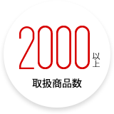 取扱商品数:2000以上