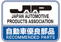 自動車優良部品|JAPAN AUTOMOTIVE PRODUCTS ASSOCIATION