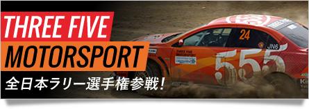 THREE FIVE MOTORSPORT 全日本ラリー選手権参戦!