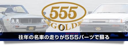 往年の名車の走りが555パーツで蘇る