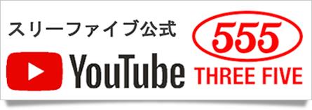 スリーファイブ公式 YouTube THREE FIVE