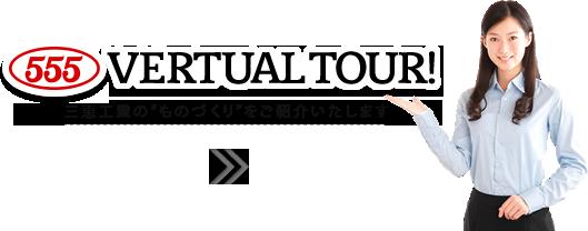 "555 VIRTUAL TOUR!|三恵工業の""ものづくり""をご紹介いたします"